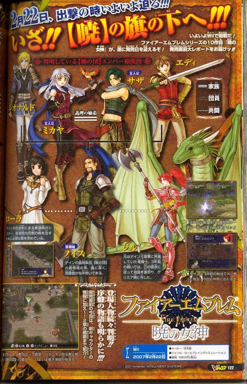 News: Nintendo Scans | Dragon Quest, Final Fantasy, DBZ