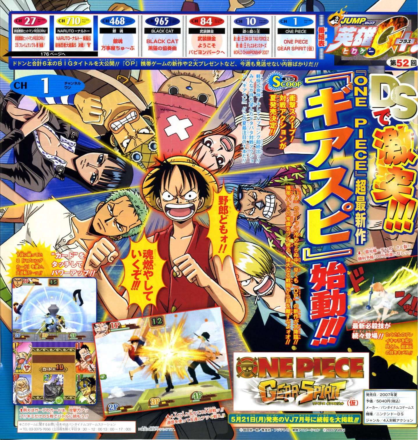 One Piece: Gear Spirit Announced