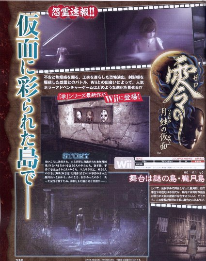 Image for New Wario Wii Title and Fatal Frame 4 Details