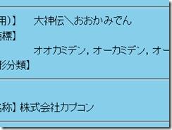 Image for Capcom Files New Trademark for Okami Sequel?