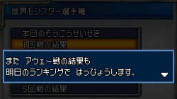 Screenshot for Dragon Quest Monsters: Joker 2 (Hands-On) - click to enlarge
