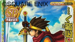Screenshot for Dragon Quest Monsters: Battle Road Victory - click to enlarge