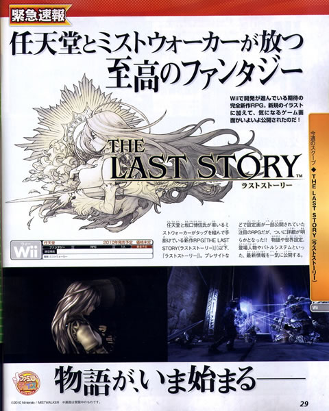 Image for The Last Story Wii Scans Show Art, Screenshots