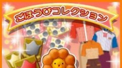 Screenshot for Akogare Girls Collection: Mister Donut DS - click to enlarge