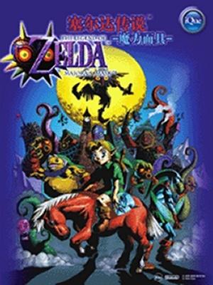 Zelda 30th Anniversary | Top 20 Zelda Box Arts Page 1 - Cubed3