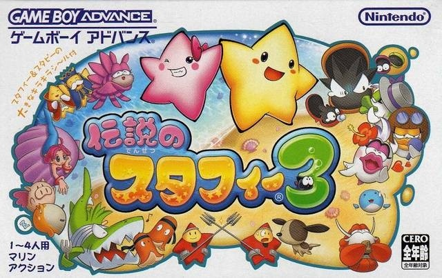 Image for GBA 15th Anniversary | Stuck in Japan: 15 of the Best