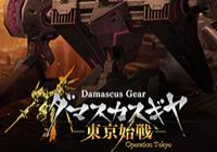 Review for Damascus Gear Operation Tokyo on Nintendo Switch