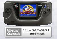 See How Game Gear Will Look on 3DS on Nintendo gaming news, videos and discussion