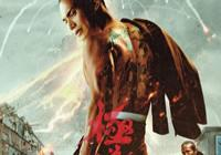Read article DVD Movie Review | Yakuza Apocalypse - Nintendo 3DS Wii U Gaming