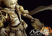 Read article Pandora's Tower Euro Limited Edition - Nintendo 3DS Wii U Gaming
