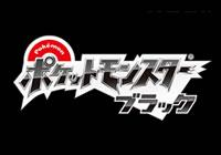 Pokémon Black/White Break Japanese Records on Nintendo gaming news, videos and discussion