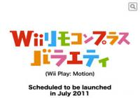 Nintendo Reveals Wii Play Motion Details on Nintendo gaming news, videos and discussion