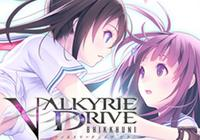 Review for Valkyrie Drive: Bhikkhuni on PC