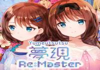 Review for Yumeutsutsu Re:Master on Nintendo Switch