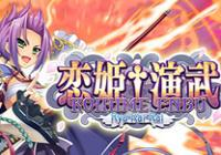 Review for Koihime Enbu RyoRaiRai on PC